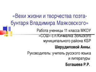 «Вехи жизни и творчества поэта-бунтаря Владимира Маяковского» Работа ученицы