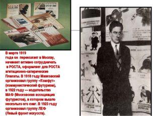 В марте 1919 года он переезжает в Москву, начинает активно сотрудничать в РОС
