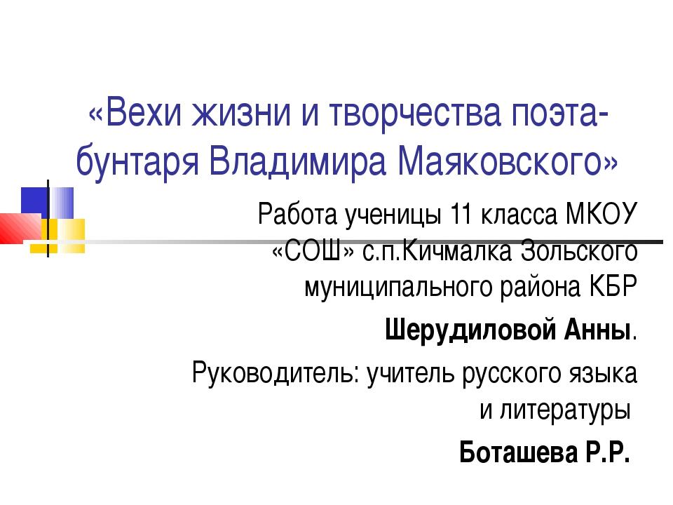 «Вехи жизни и творчества поэта-бунтаря Владимира Маяковского» Работа ученицы...