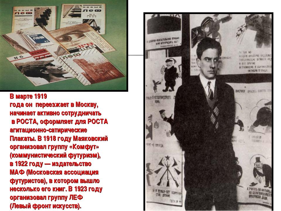 В марте 1919 года он переезжает в Москву, начинает активно сотрудничать в РОС...