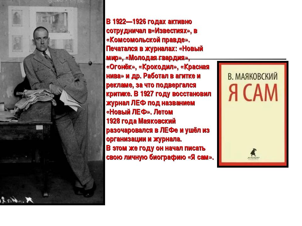 В 1922—1926 годах активно сотрудничал в«Известиях», в «Комсомольской правде»....
