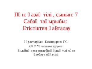 Пән: қазақ тілі , сынып: 7 Сабақ тақырыбы: Етістіктен қайталау Құрастырған: Е