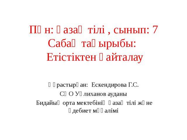Пән: қазақ тілі , сынып: 7 Сабақ тақырыбы: Етістіктен қайталау Құрастырған: Е...