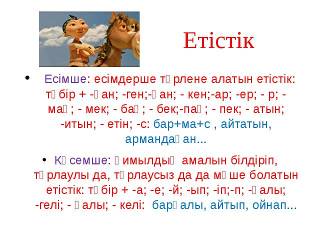Етістік Есімше: есімдерше түрлене алатын етістік: түбір + -ған; -ген;-қан; -...