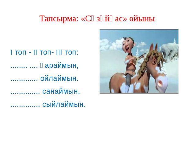 Тапсырма: «Сөзұйқас» ойыны І топ - ІІ топ- ІІІ топ: ........ .... қараймын, ....
