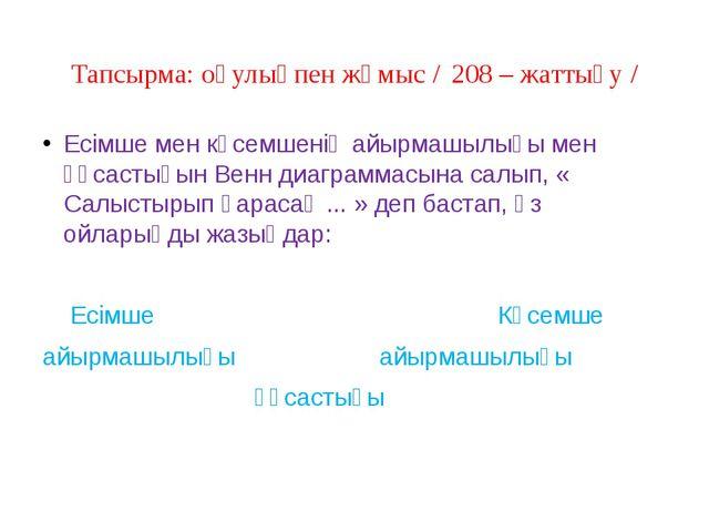 Тапсырма: оқулықпен жұмыс / 208 – жаттығу / Есімше мен көсемшенің айырмашылығ...