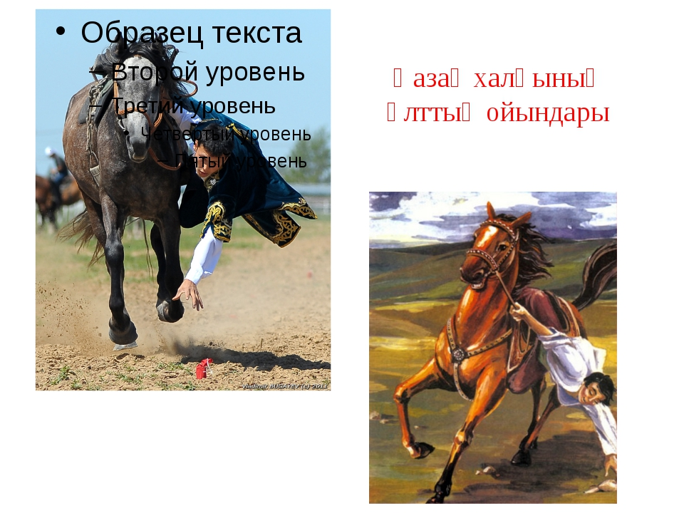Қазақ халқының ұлттық ойындары
