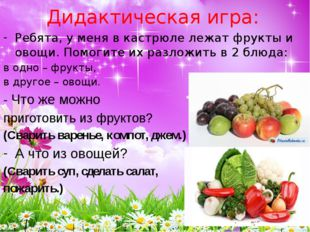 Дидактическая игра: Ребята, у меня в кастрюле лежат фрукты и овощи. Помогите