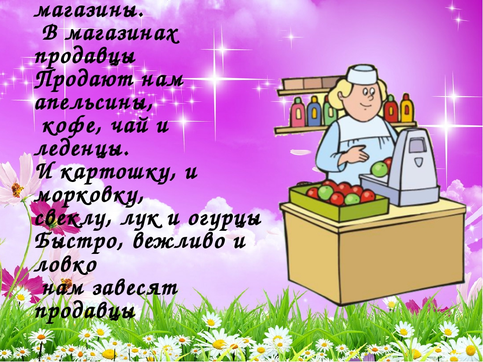 Все мы ходим в магазины. В магазинах продавцы Продают нам апельсины, кофе, ч...