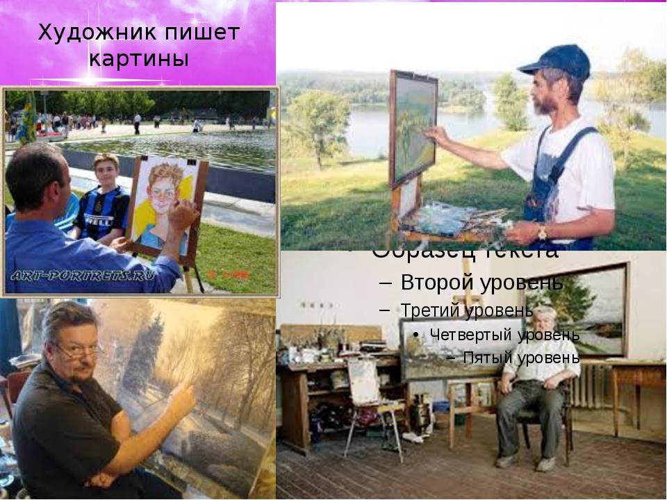 Художник пишет картины