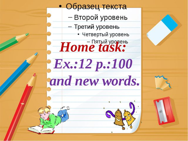 Home task: Ex.:12 p.:100 and new words.