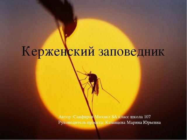 Керженский заповедник Автор :Санфиров Михаил 8А класс школа 107 Руководитель...