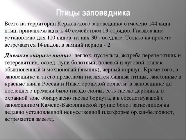 Птицы заповедника Всего на территории Керженского заповедника отмечено 144 ви...