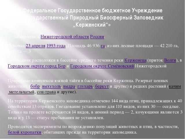 Федеральное Государственное бюджетное Учреждение «Государственный Природный Б...