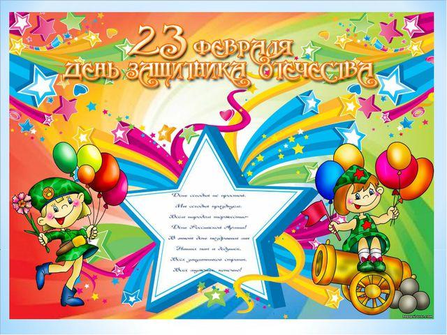 Детские поздравления на 23