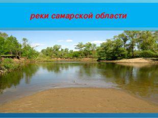 реки самарской области