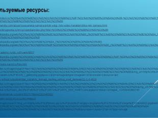 Используемые ресурсы: http://komanda-k.ru/%D0%A0%D0%BE%D1%81%D1%81%D0%B8%D1%8