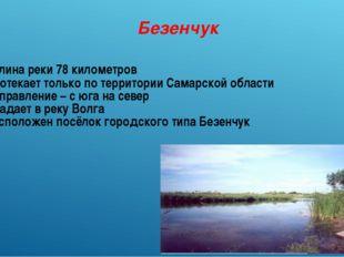 Безенчук Длина реки 78 километров Протекает только по территории Самарской о