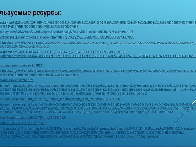Используемые ресурсы: http://komanda-k.ru/%D0%A0%D0%BE%D1%81%D1%81%D0%B8%D1%8...
