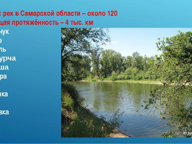Малых рек в Самарской области–около 120 Их общая протяжённость–4 тыс. км...