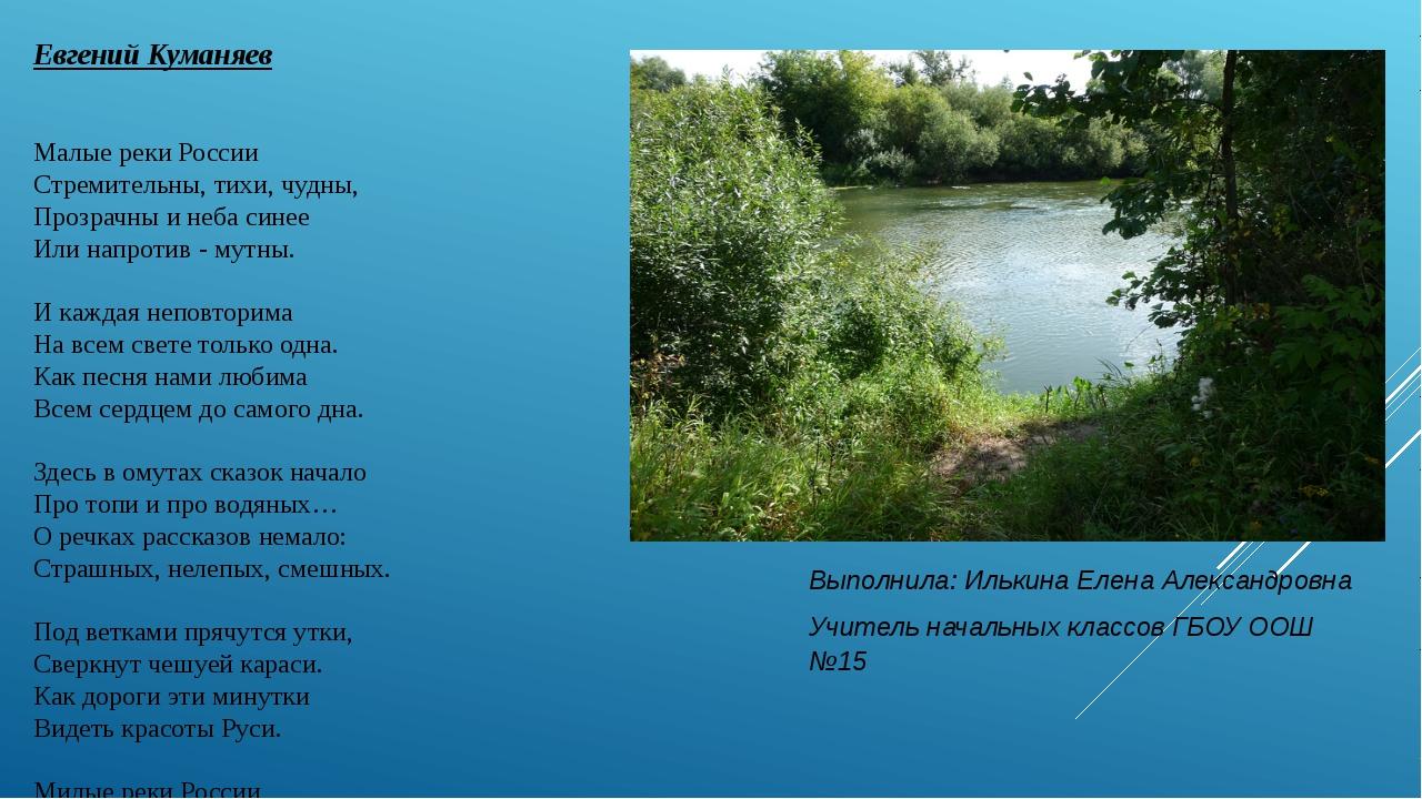 Евгений Куманяев      Малые реки России Стремительны, тихи, чудны,...