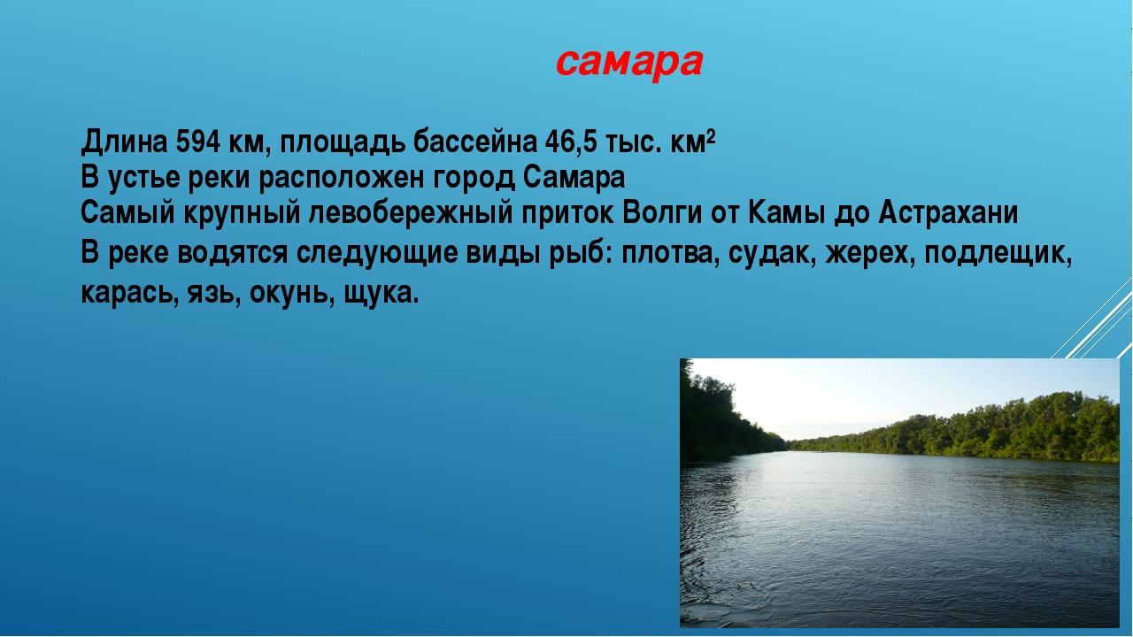самара Длина 594 км, площадь бассейна 46,5 тыс. км² В устье реки расположен г...