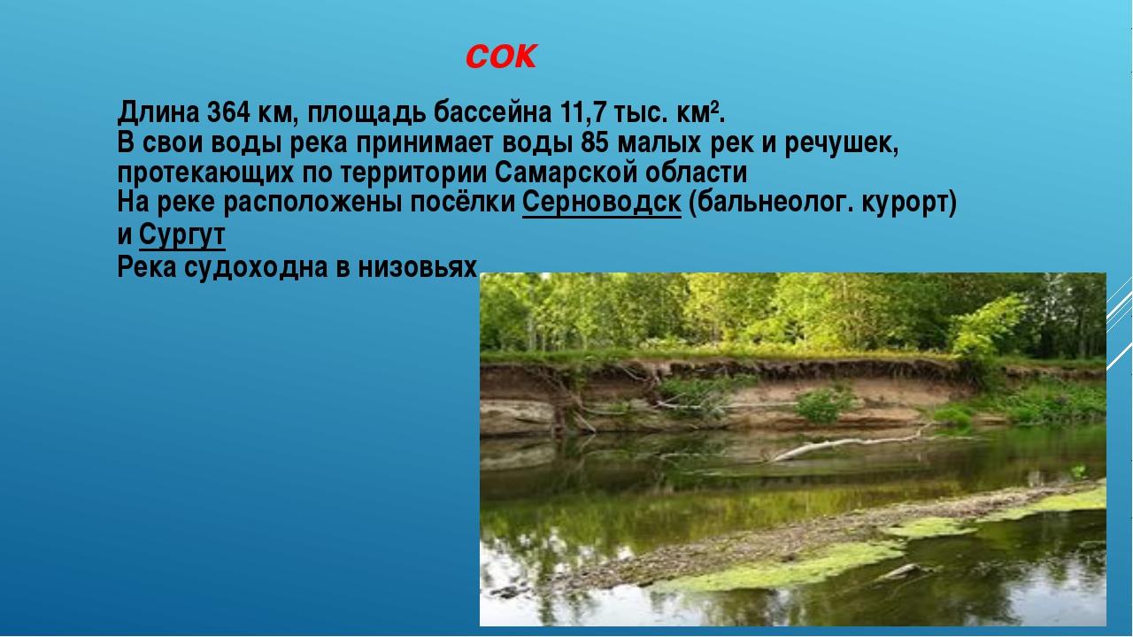 сок Длина 364км, площадь бассейна 11,7 тыс. км². В свои воды река принимает...