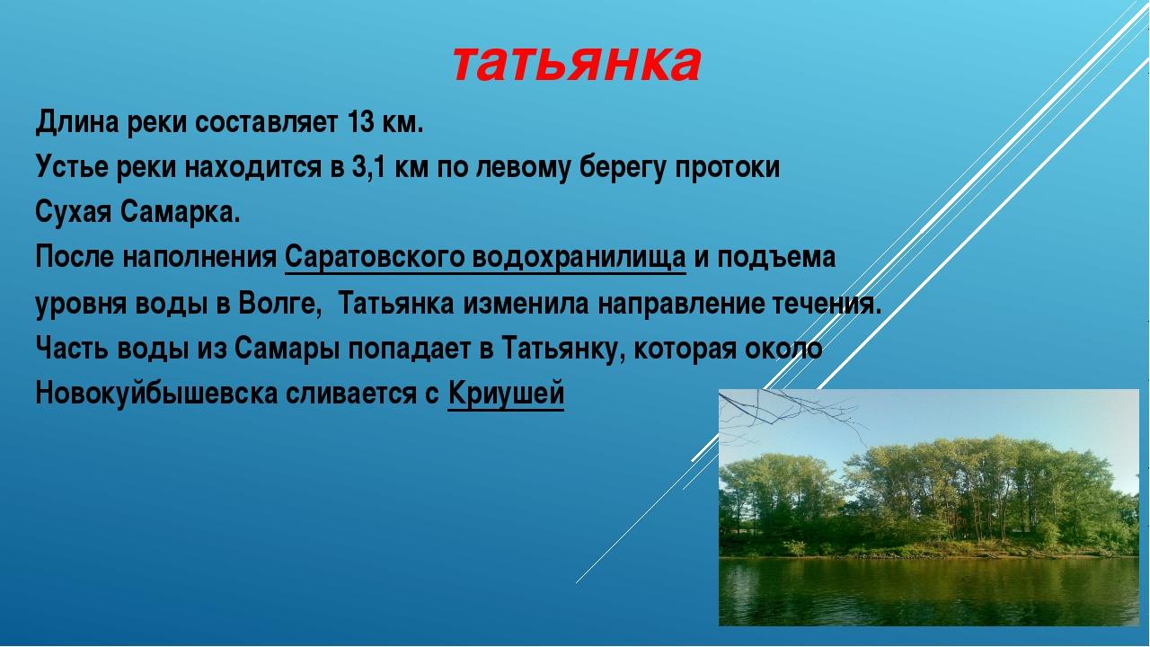татьянка Длина реки составляет 13км. Устье реки находится в 3,1км по левому...