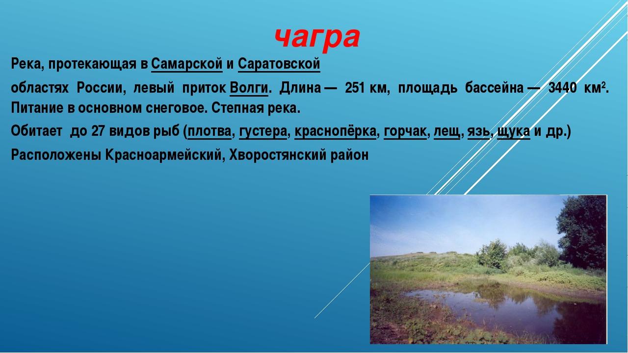 чагра Река, протекающая вСамарскойиСаратовской областях России, левый при...
