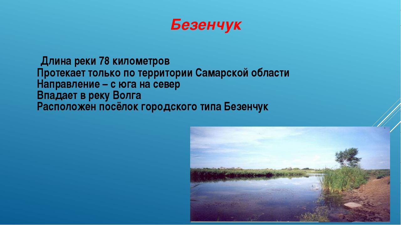 Безенчук Длина реки 78 километров Протекает только по территории Самарской о...