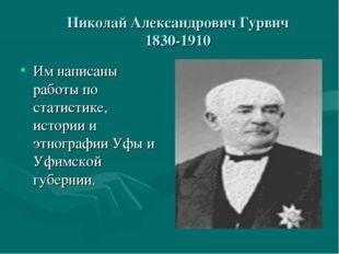 Николай Александрович Гурвич 1830-1910 Им написаны работы по статистике, исто