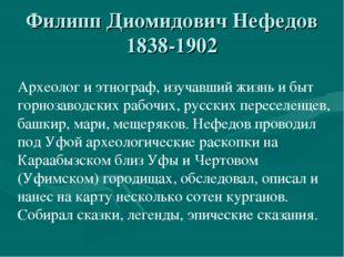 Филипп Диомидович Нефедов 1838-1902 Археолог и этнограф, изучавший жизнь и бы
