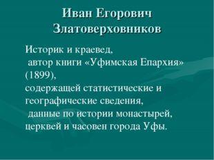 Иван Егорович Златоверховников Историк и краевед, автор книги «Уфимская Епарх