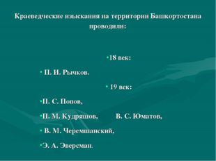 Краеведческие изыскания на территории Башкортостана проводили: 18 век: П. И.