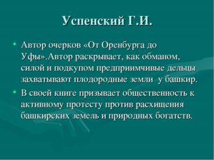 Успенский Г.И. Автор очерков «От Оренбурга до Уфы».Автор раскрывает, как обма
