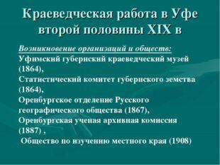 Краеведческая работа в Уфе второй половины XIX в Возникновение организаций и
