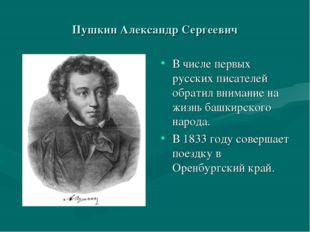 Пушкин Александр Сергеевич В числе первых русских писателей обратил внимание