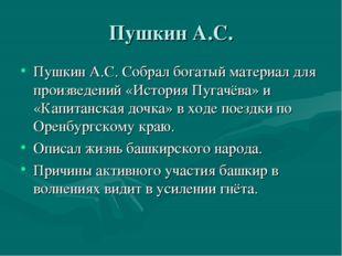 Пушкин А.С. Пушкин А.С. Собрал богатый материал для произведений «История Пуг