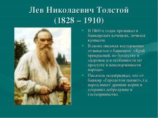 Лев Николаевич Толстой (1828 – 1910) В 1860-х годах проживал в башкирских коч