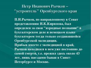 """Петр Иванович Рычков – """"устроитель"""" Оренбургского края П.И.Рычков, по направл"""