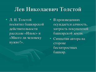 Лев Николаевич Толстой Л. Н. Толстой посвятил башкирской действительности рас