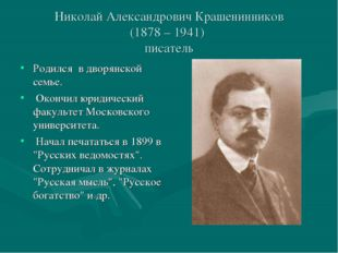 Николай Александрович Крашенинников (1878 – 1941) писатель Родился в дворянск