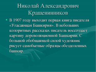 Николай Александрович Крашенинников В 1907 году выходит первая книга писателя