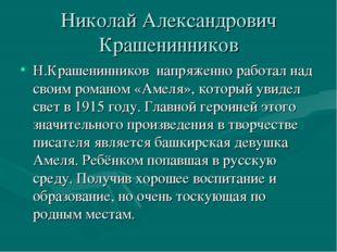 Николай Александрович Крашенинников Н.Крашенинников напряженно работал над св