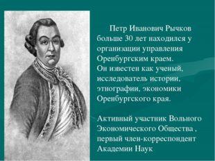 Петр Иванович Рычков больше 30 лет находился у организации управления Оренбу