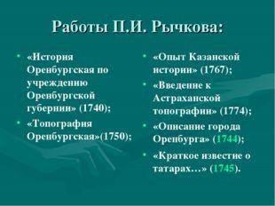 Работы П.И. Рычкова: «История Оренбургская по учреждению Оренбургской губерни