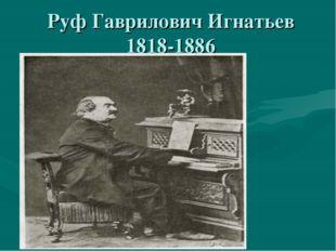 Руф Гаврилович Игнатьев 1818-1886