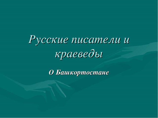 Русские писатели и краеведы О Башкортостане
