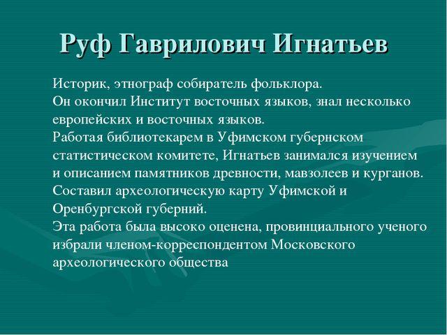 Руф Гаврилович Игнатьев Историк, этнограф собиратель фольклора. Он окончил Ин...