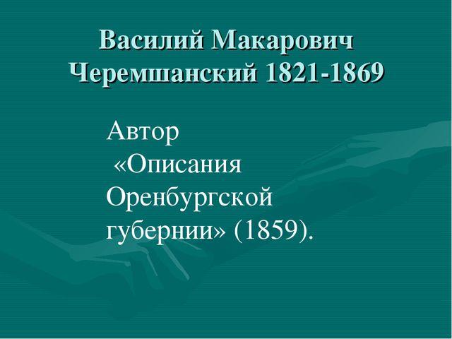 Василий Макарович Черемшанский 1821-1869 Автор «Описания Оренбургской губерни...